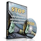 STOP внутренним и двухсторонним повреждениям